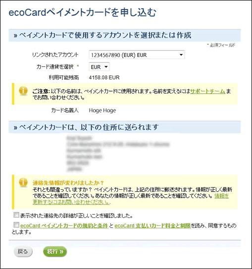エコカード発行