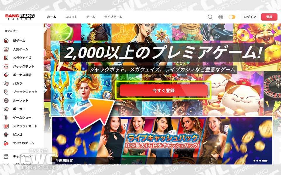 バンバンカジノの公式サイトのいますぐ登録をクリック