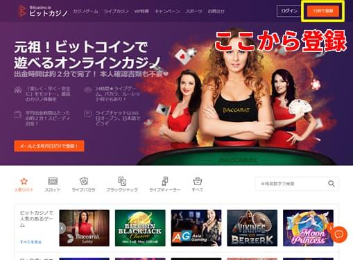 ビットカジノカジノ公式サイト