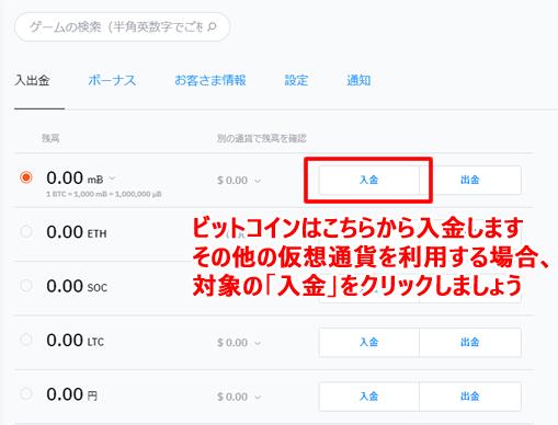 ビットカジノ入金画面2