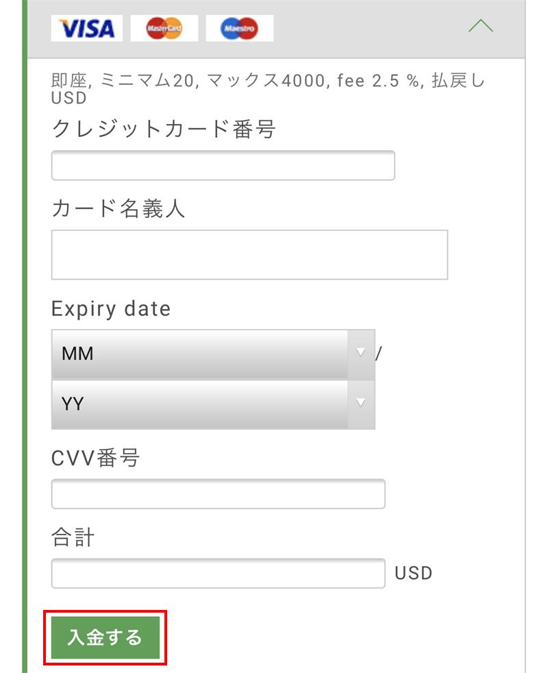 クレジットカードを選択 SP