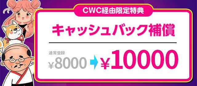 キャッシュバックボーナスを1万円に増量