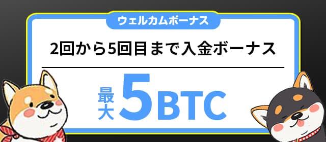 最大5BTCの入金ボーナス