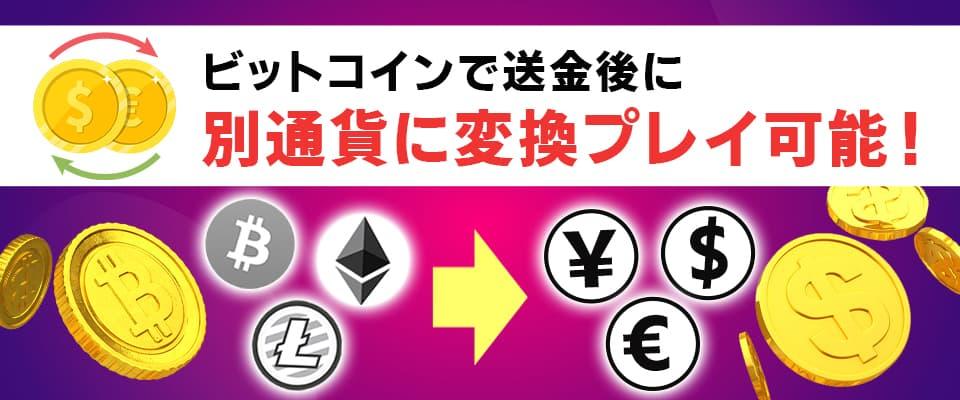 仮想通貨を別通貨に変換できる