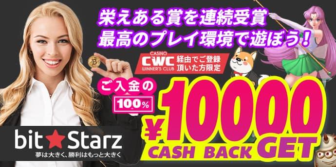 当サイト限定!最大1万円のキャッシュバックボーナス