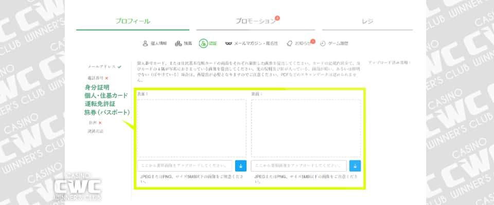 身分証のアップロード画面
