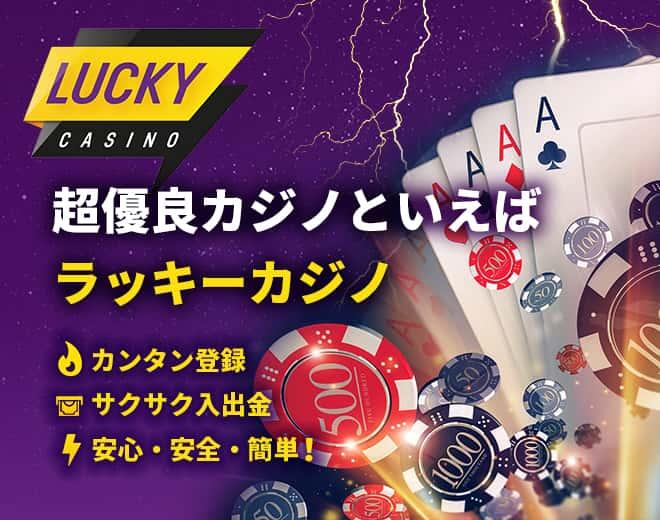 ラッキーカジノの特徴