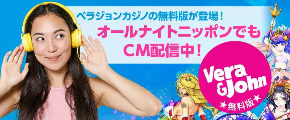 オールナイトニッポンで無料版のCMを配信中