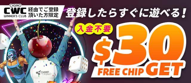 チェリーカジノの登録特典は30ドルの無料ボーナス