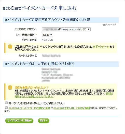エコカードの申請・入力画面