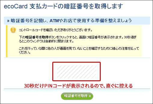 エコカード利用開始手続き、PINコード表示画面