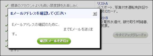 登録メールアドレス認証
