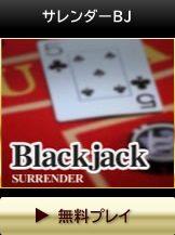 サレンダーBJ・無料お試しブラックジャック