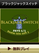ブラックジャックスイッチ・無料お試しブラックジャック