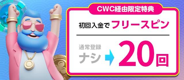 CWC経由限定特典は『Sweet Bonanza』の1ドルステイク20回スーパースピン