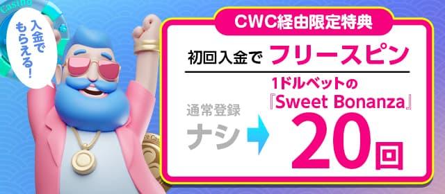CWC経由限定特典、初回入金で「Sweet Bonanazaの1ドルベット20回のスーパースピンが貰える