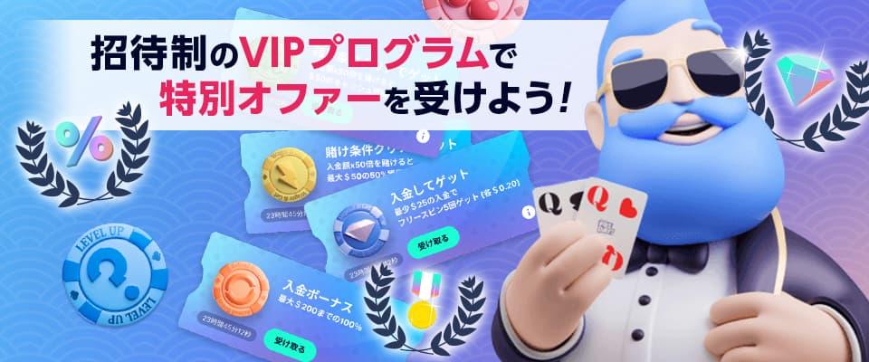 完全招待制のVIPプログラムでカジノフライデーをもっとお得に楽しもう!