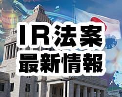日本のIR カジノ法案 最新情報2020年 | 日本のカジノはいつどこにできるのか