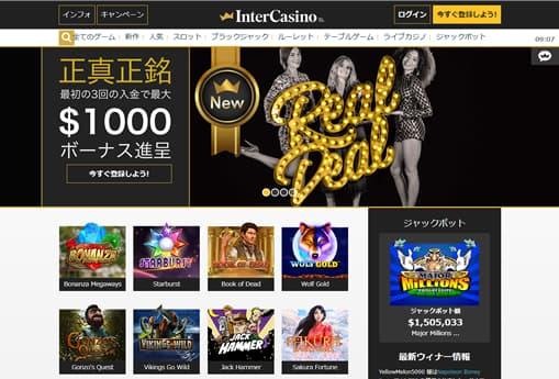インターカジノのウェブサイト