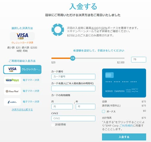 クレジットカード入金画面