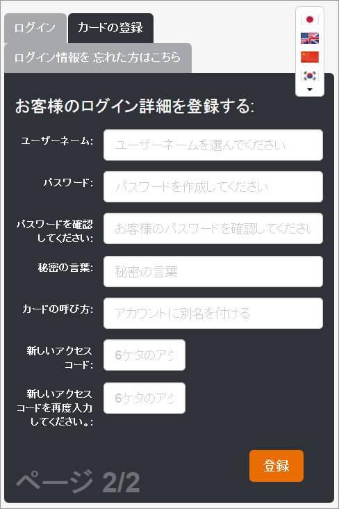 登録詳細画面