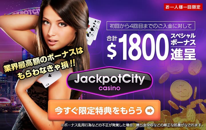 ジャックポットシティカジノの限定特典はこちらから
