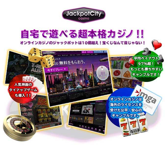 自宅で遊べる超本格カジノ:ジャックポットシティ