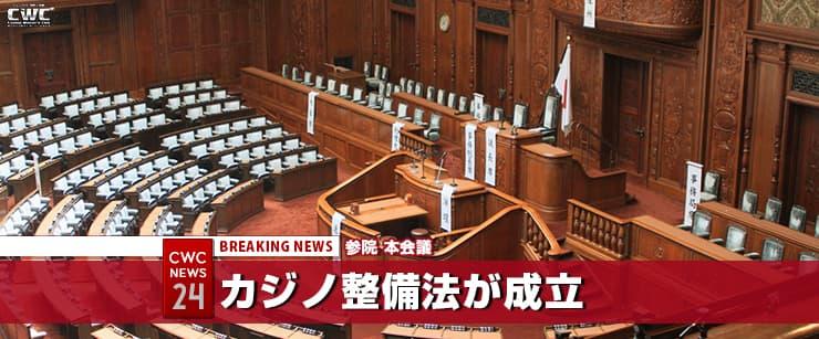 日本でカジノが合法化