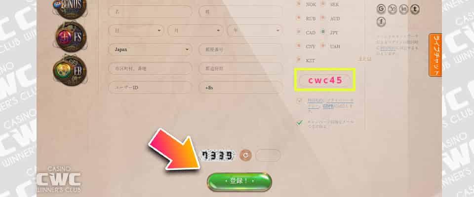 登録時にクーポンコード「cwc45」を入力