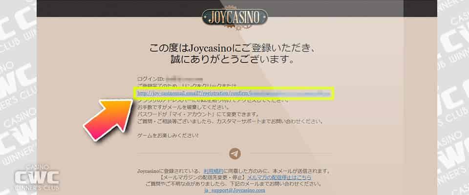 ジョイカジノからのメール中にあるURLをクリック