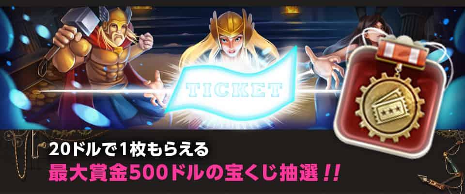 ジョイカジノの宝くじシステム