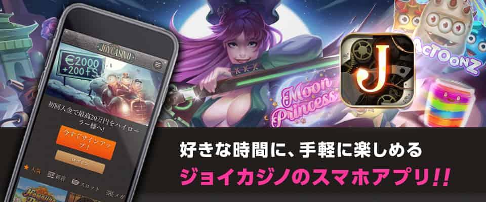 ジョイカジノ専用アプリを発信