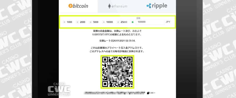 仮想通貨の取引アドレスとQRコード