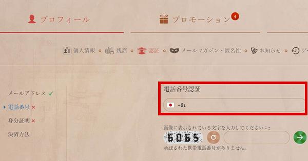 ジョイカジノの電話番号認証