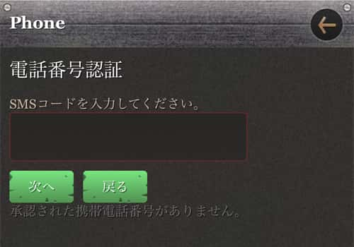 SMSコード認証