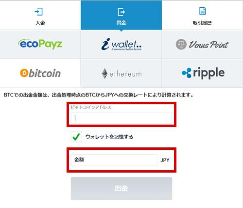 ビットコインアドレスの入力