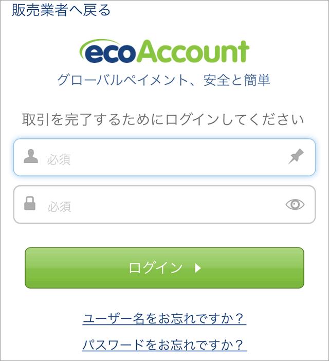 エコペイズへのログイン