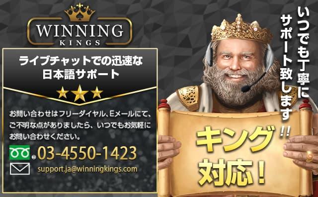 ウィニングキングスのサポート情報