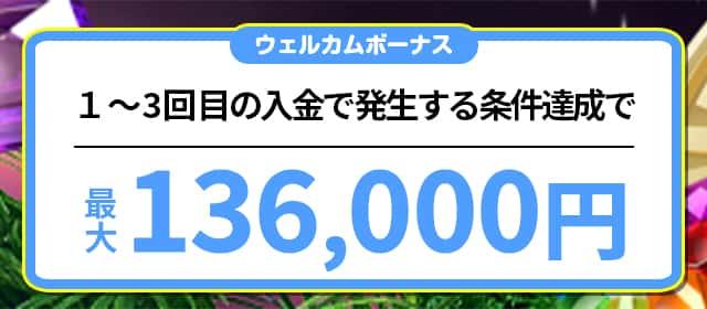 最大13万6千円のキャッシュボーナス