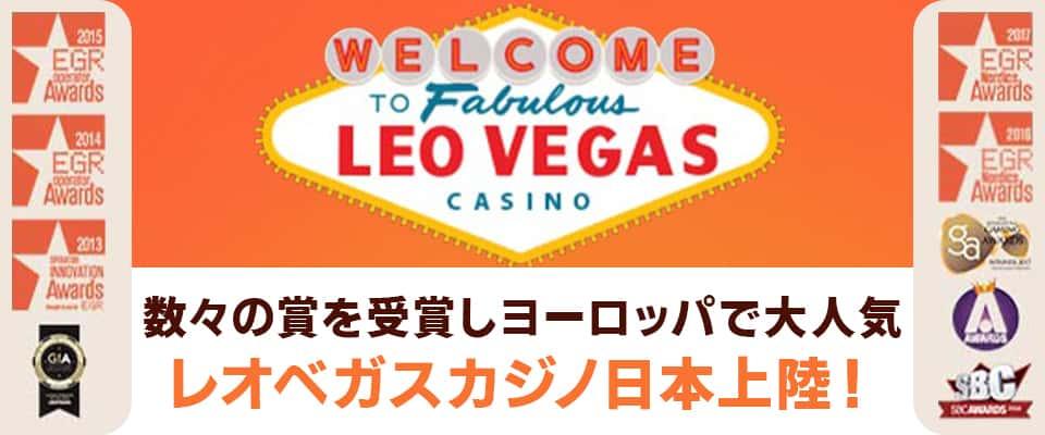 レオベガスはヨーロッパで絶大な人気を誇るカジノ