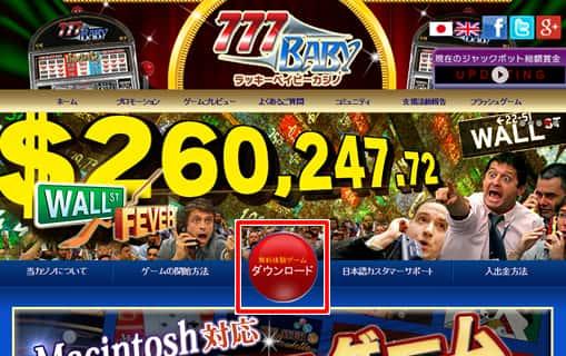 ラッキーベイビーカジノの公式ホームページ