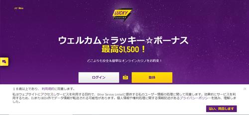 ラッキーカジノ公式サイト