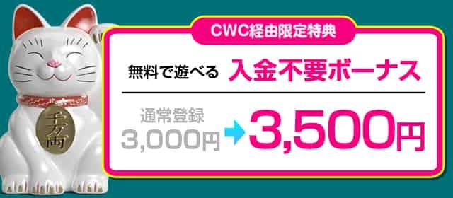登録特典は3500円の無料チップ