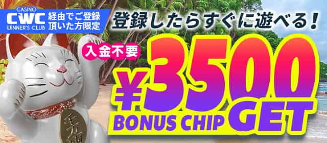登録特典の3500円ボーナス