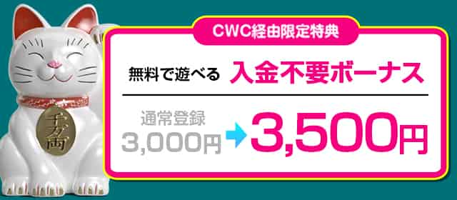 限定特典は無料チップ3500円