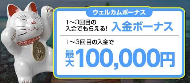10万円の入金ボーナスも用意