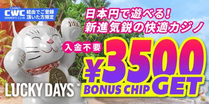 当サイト限定!ラッキーデイズでもらえる3500円の無料ボーナス