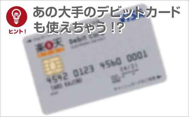大手デビットカードも使える?