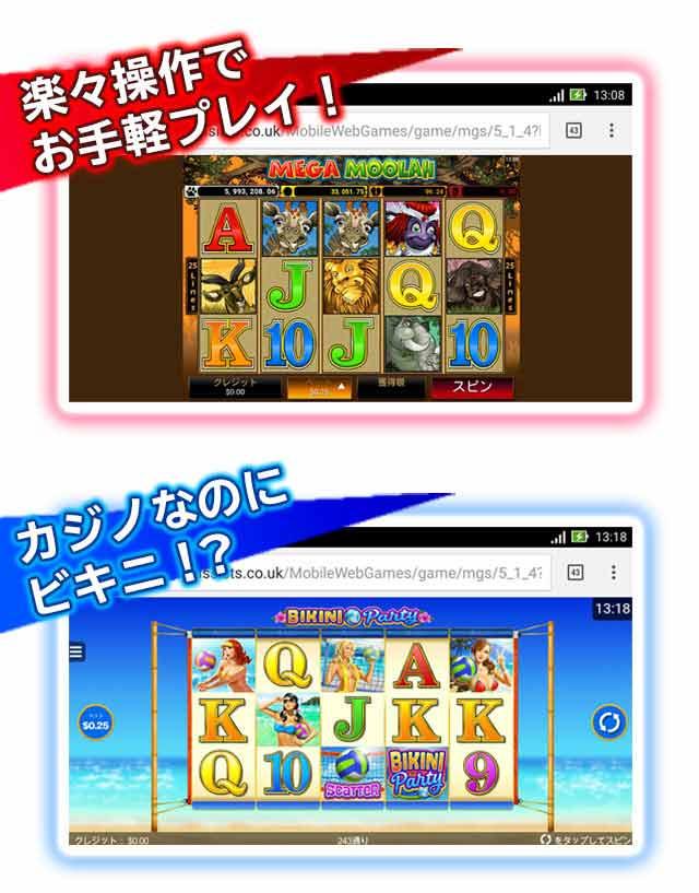 カジノゲームスクリーンショット