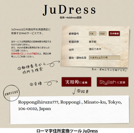 JuDress 住所→Address変換
